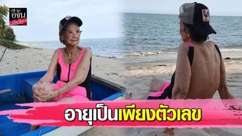 """""""คุณยายมารศรี"""" วัย 98 ปี สวมชุดว่ายน้ำสีชมพูสดใส นั่งชิลริมชายหาด ว้าว...นางแบบรุ่นเก่ามาเอง"""