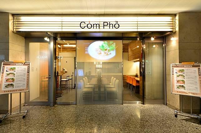 丸之內Oazo購物中心地庫1樓的COMPO,宥着日本首間越南粉專門店的光環。(互聯網)