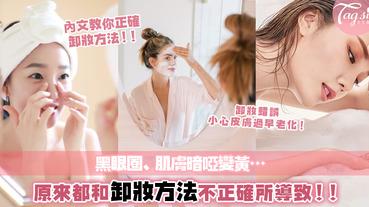以為就是卸妝液抹一抹?用錯方法卸妝小心皮膚會加速老化!女生絕對要知道的正確卸妝步驟大公開~