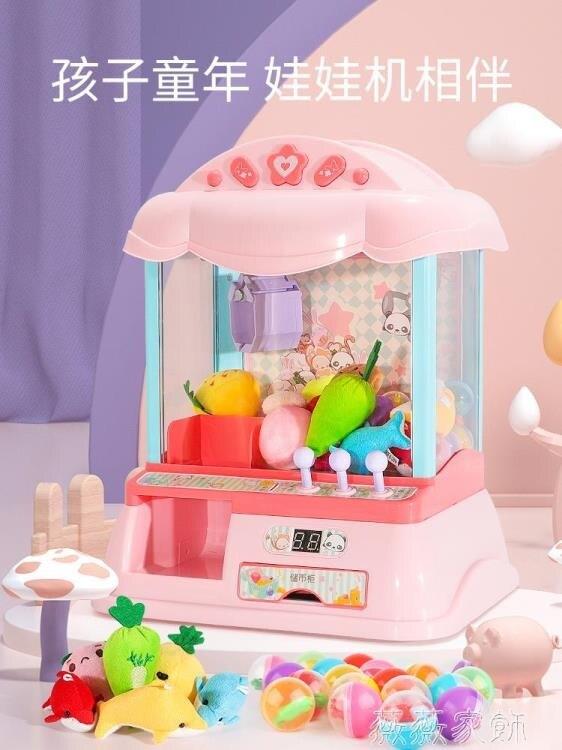 抓娃娃機 兒童抓娃娃機家用玩具夾公仔機器迷你小型投幣抓中型扭蛋糖果游戲 MKS