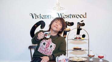 東西方搖滾「跨界」,直擊伍佰 ROCK 吃 Vivienne Westwood 馬卡龍!