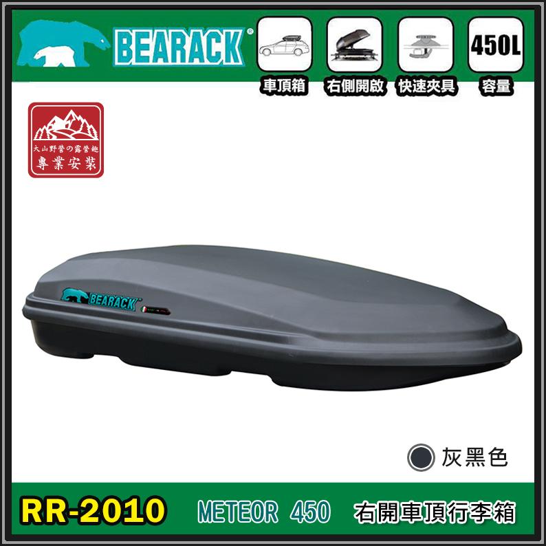 【露營趣】安坑特價 BNB RACK 熊牌 RR-2010 METEOR 450L 車頂行李箱 灰黑 車頂箱 行李箱 旅行箱 漢堡。運動,戶外與休閒人氣店家露營趣的特價熱銷商品有最棒的商品。快到日本N