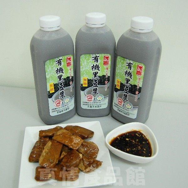 傳貴有機豆漿組合B(黑豆漿+冰糖豆干)-非常香濃好喝!營養價值高
