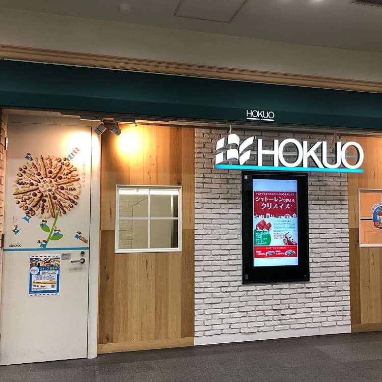 実際訪問したユーザーが直接撮影して投稿した西新宿ベーカリー北欧 新宿エース北店の写真