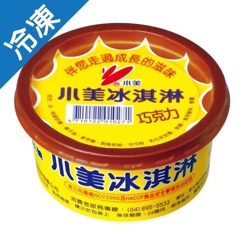 小美巧克力冰淇淋杯66g*10杯【愛買冷凍】
