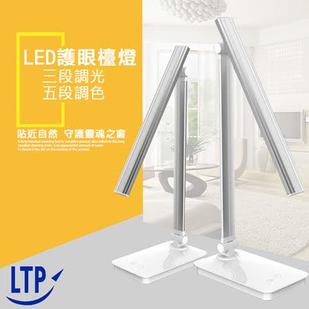 【LTP】三段調光五色溫內建電池多功用LED檯燈
