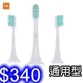 小米原廠 米家聲波電動牙刷刷頭3支裝 通用型智能牙刷替換頭軟毛小刷頭 米家 電動牙刷頭