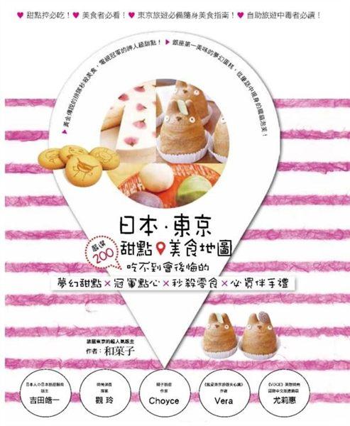 (二手書)日本.東京.甜點美食地圖:嚴選200吃不到會後悔的夢幻甜點×冠軍點心×秒..