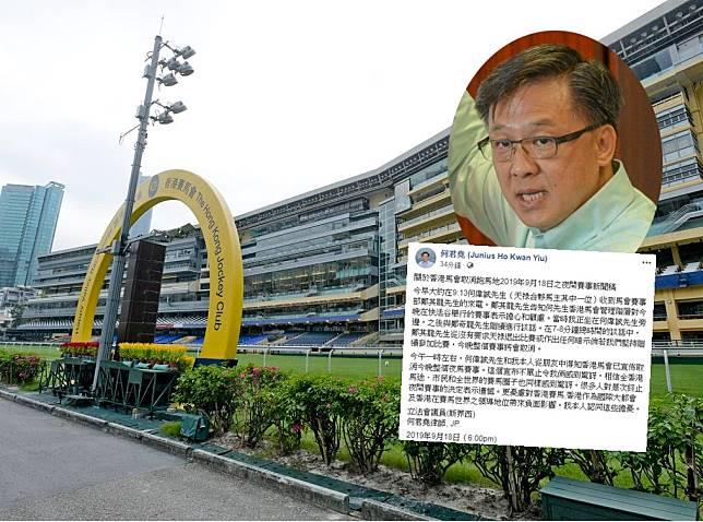 何君堯指,相信全香港馬迷、市民和全世界的賽馬圈子也同樣感到驚訝。
