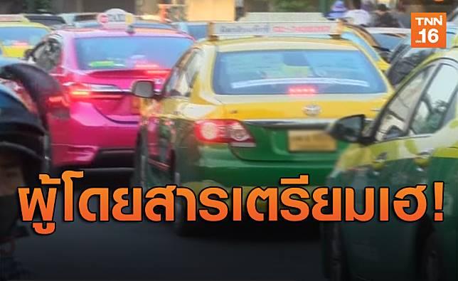 ผู้โดยสารเตรียมเฮ! เล็งคลอดแท็กซี่ Eco Car ค่าโดยสารถูกกว่า30%