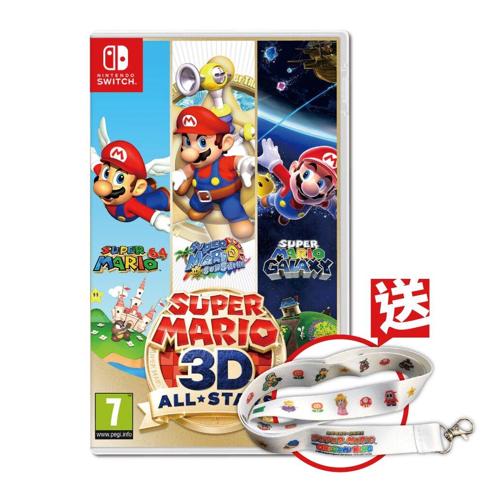 超級瑪利歐64、超級瑪利歐陽光、超級瑪利歐銀河。3D瑪利歐的歷史,於Nintendo Switch經典重現。