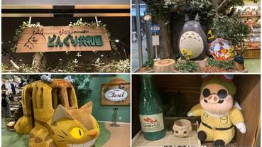 日本橡子共和國/どんぐり共和国,龍貓公車在門口的吉卜力專賣店