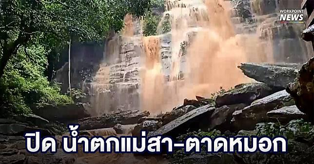 น้ำป่าทะลัก น้ำตกแม่สา-ตาดหมอก อุทยานฯ สั่งปิดพื้นที่แล้ว