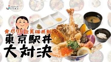 【東京駅丼大賽】食盡75款美味丼飯!