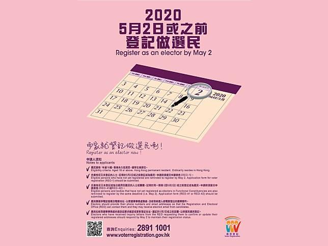 2020年選民登記運動今日展開。