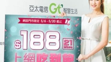 吃到飽只要 188 元,亞太電信網路門市推低價限速新方案