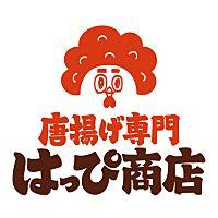 唐揚げ専門はっぴ商店 平塚店