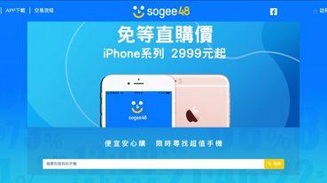 Sogee48 – 二手手機交易服務平台,買賣手機有把關