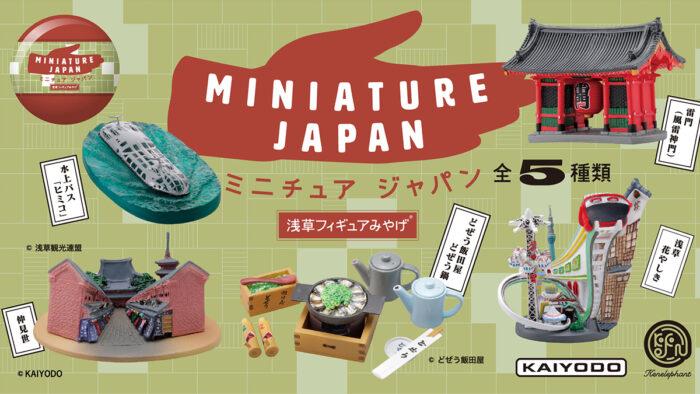 MINIATURE COLLECTION JAPAN 日本系列-淺草