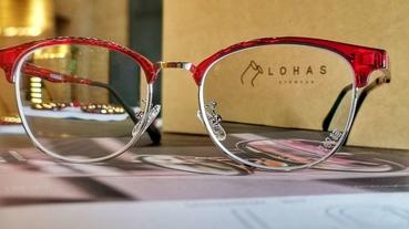 眼鏡族必看!LOHAS樂活眼鏡 Klassic 年青人眼鏡 大倉酷 四家眼鏡店 配鏡心得分享