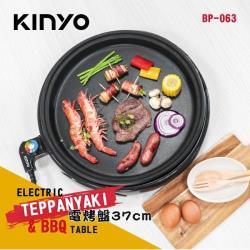 KINYO多功能圓形電烤盤BP-063不沾塗層 可拆式烤盤-庫(24H出貨)