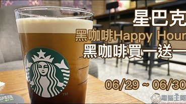 星巴克「黑咖啡Happy Hour」黑咖啡買一送一活動(6/29-6/30 當日 10:00~14:00)
