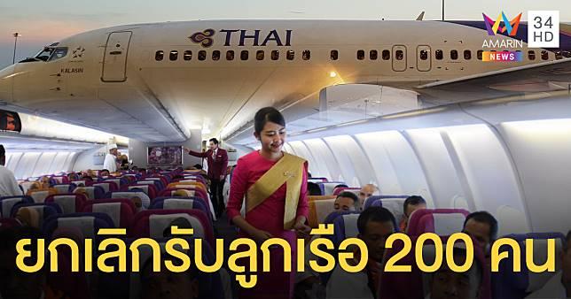 'บินไทย' ยกเลิกรับลูกเรือ 200 คน พร้อมคืนเงินค่าสมัคร 1,200 บาท