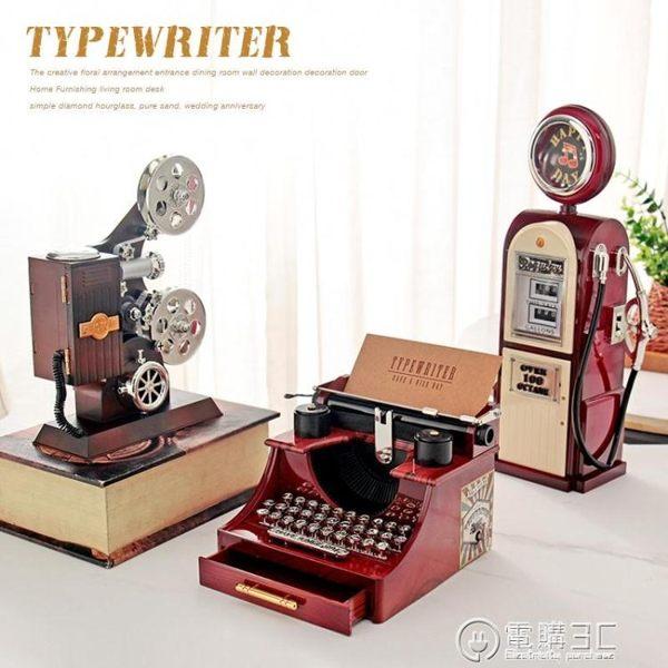 音樂盒復古懷舊老式打字機放映機音樂盒八音盒居家裝飾擺件男孩生日禮物 至簡元素