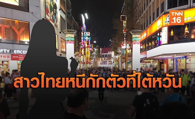 ฉาว! สาวไทยหนีกักตัวไต้หวัน โดนปรับ 1 ล้าน ไม่มีเงินจ่าย