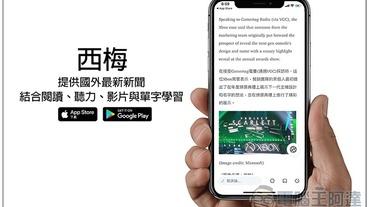 西梅 提供國外最新新聞,結合閱讀、聽力、影片與單字學習的免費英文學習 App