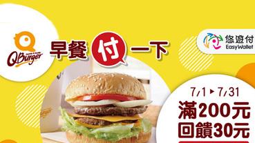 Q Burger悠遊付 滿200回饋30元