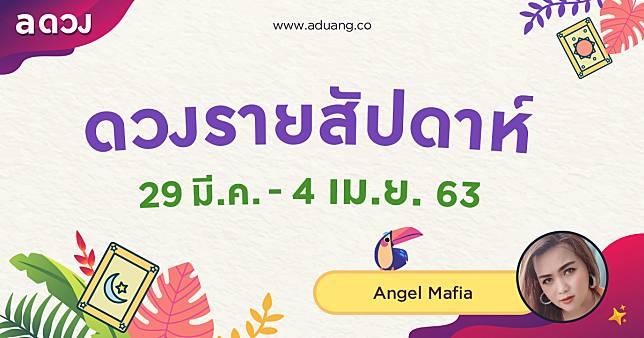 ดวงรายสัปดาห์ประจำวันที่ 29 มี.ค - 4 เม.ย. 2563 โดย Angel Mafia