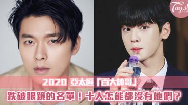 2020亞太區最帥臉孔名單出來了!妳的男神上榜了嗎?