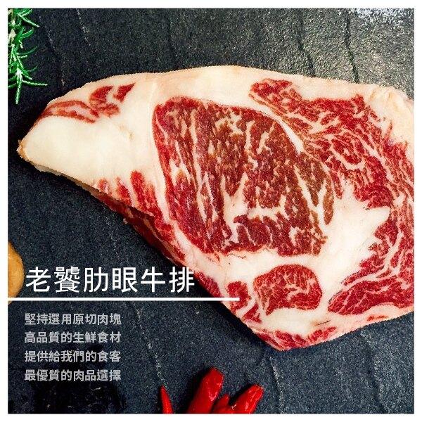 【食肉客肉品】美國Prime 老饕肋眼牛排 360g