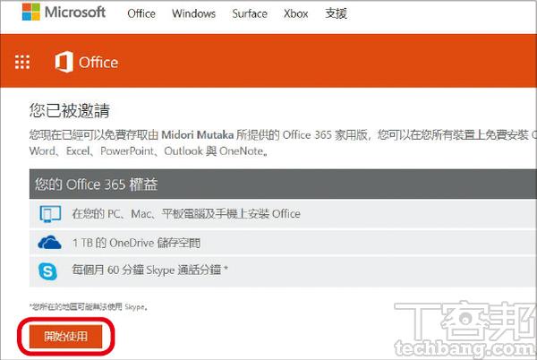 4.被邀請者打開連結後,就會看到如下網頁,點「開始使用」登入微軟帳號,即得到正版Office 365使用權。