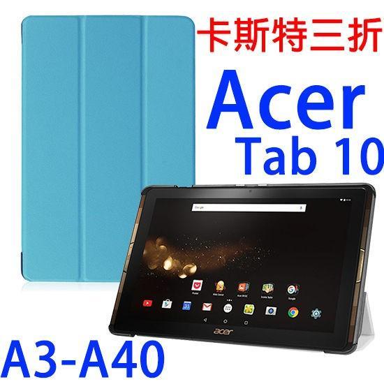 熊熊3C 【卡斯特】宏碁 Acer Iconia Tab 10 A3-A40 三折皮套/書本式翻頁/保護套/支架斜立展示/平版專用