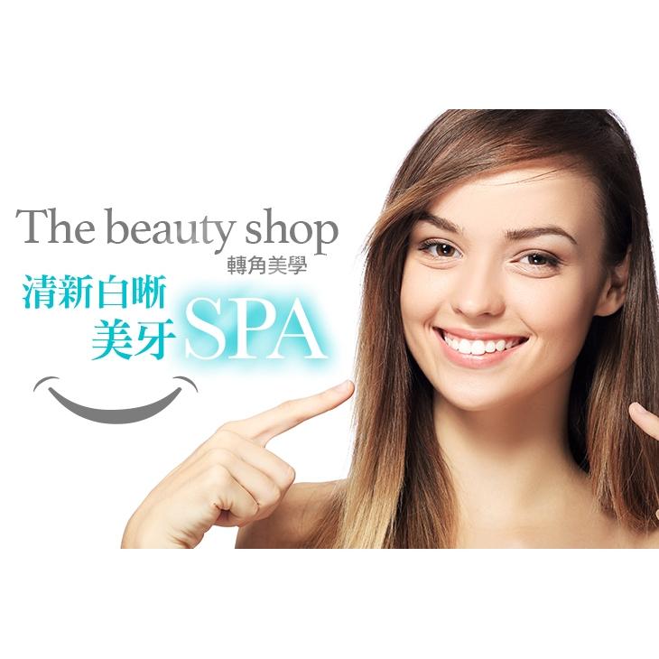 【The beauty shop 轉角美學】進階清新白晰美牙SPA課程兩堂課(需分次兌換) 新北