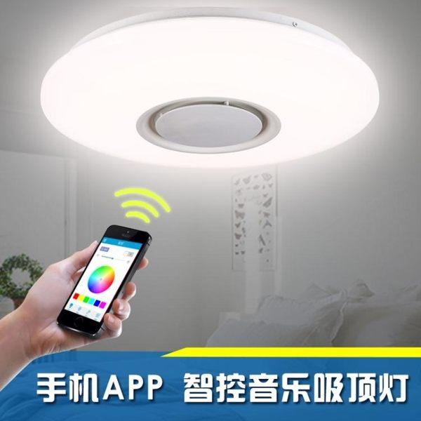 藍芽音樂吸頂燈led七彩變色故事燈手機智慧APP主臥室燈110V220V 免運直出