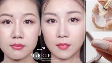 彩妝師親授新手「減齡妝」畫法!依骨骼修正底妝&眼眉,臉凹下垂out,滿滿膠原蛋白感