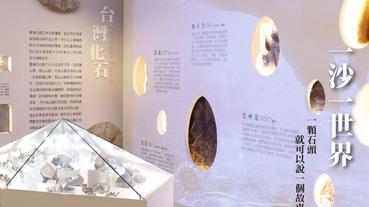 侏羅紀博物館參觀 門票8折優惠