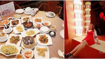 【台北 美食】首都大飯店 豫園中華料理 廣式料理 單點吃到飽 中式熱炒+港式點心精緻美味 只要700+10% 還可慶生拍美照