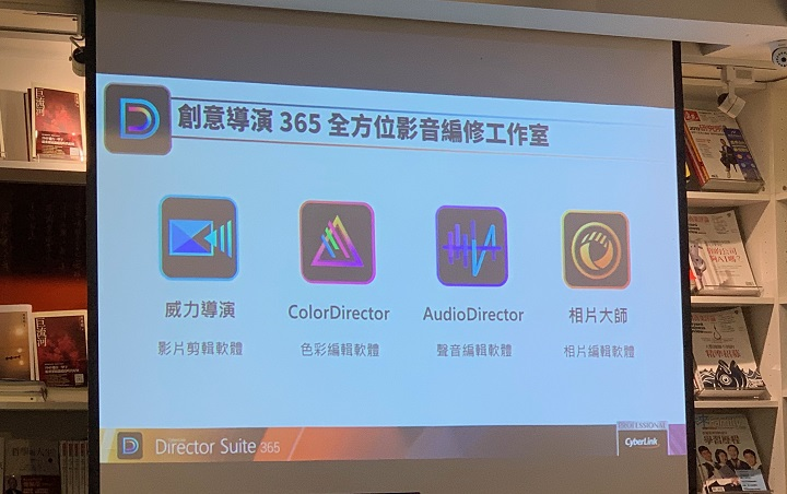 創意導演 365、威力導演 18、相片大師 11 訂閱更划算,AudioDirector 10及 ColorDirector 8 同步更新