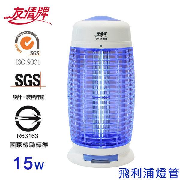 友情牌15W電擊式捕蚊燈(飛利浦燈管) VF-1567