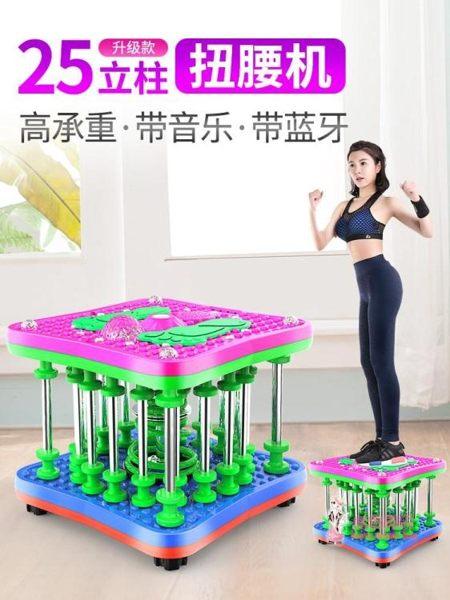 跳舞機扭腰機家用健身器材女音樂收腹跳跳盤扭扭樂機