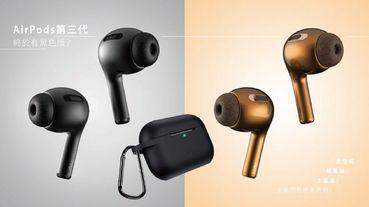 AirPods3 終於有黑色版? AirPods3新色搶先曝光,「太空灰」、「暗黑魂」、「土豪金」絕美亮相!