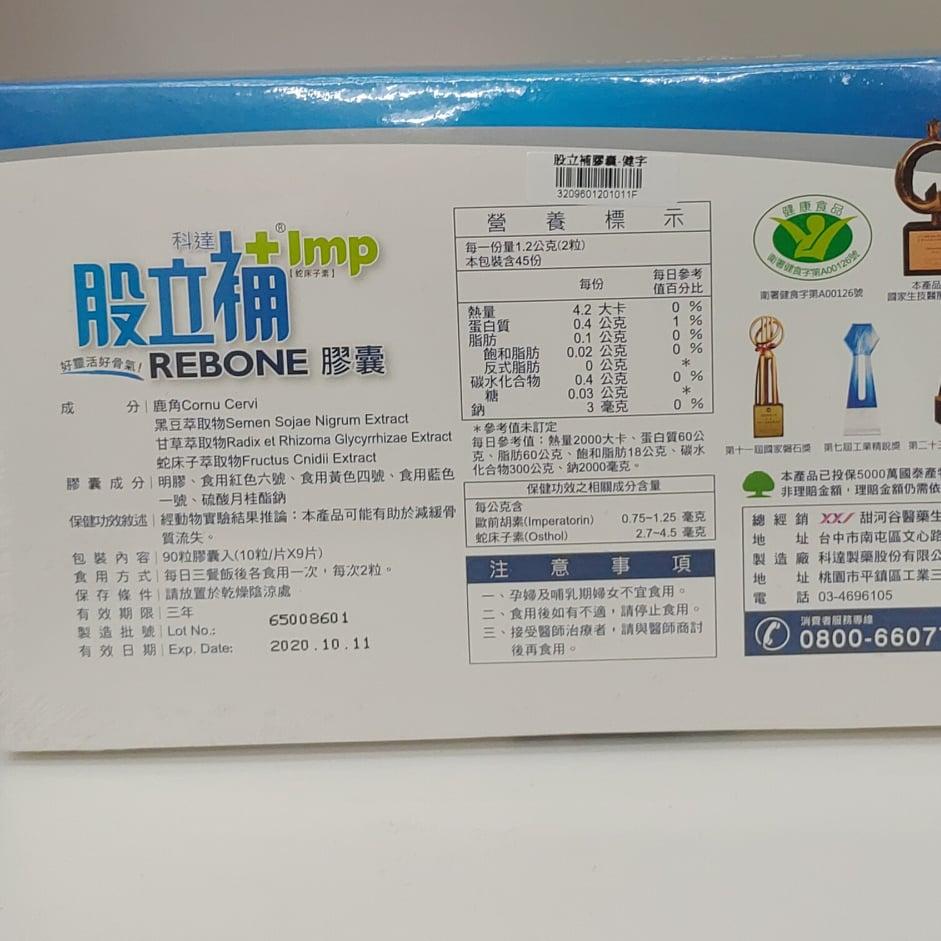 【憨吉小舖】【免運】【健康食品認證】科達股立補膠囊 90顆/盒