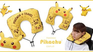 帶著皮卡丘去環遊世界吧!皮卡丘「旅行頸枕」「腰包」,還可當作護腰靠墊,旅行必備!