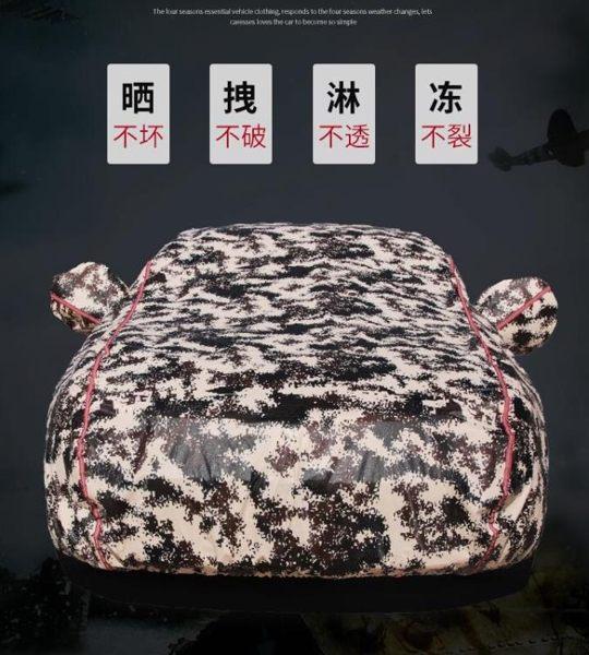 汽車車罩牛津布車套外罩防曬防雨隔熱套子防塵遮陽罩通用四季 ciyo 黛雅
