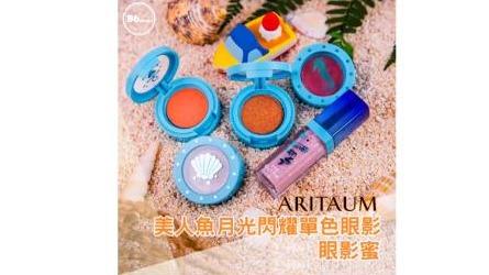 韓國 Aritaum 美人魚月光閃耀單色眼影