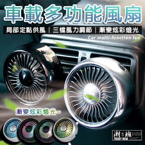 《現貨附發票》車用冷氣出風口風扇 汽車空調神器 夏季汽車降溫神器 車載風扇 冷氣風扇『潮段班』